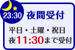 横浜市の交通事故・むちうち夜間診療